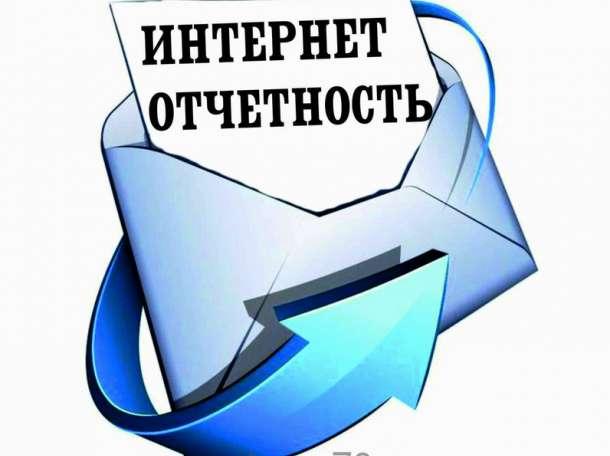 бесплатное подключение к электронной системе сдачи отчетности